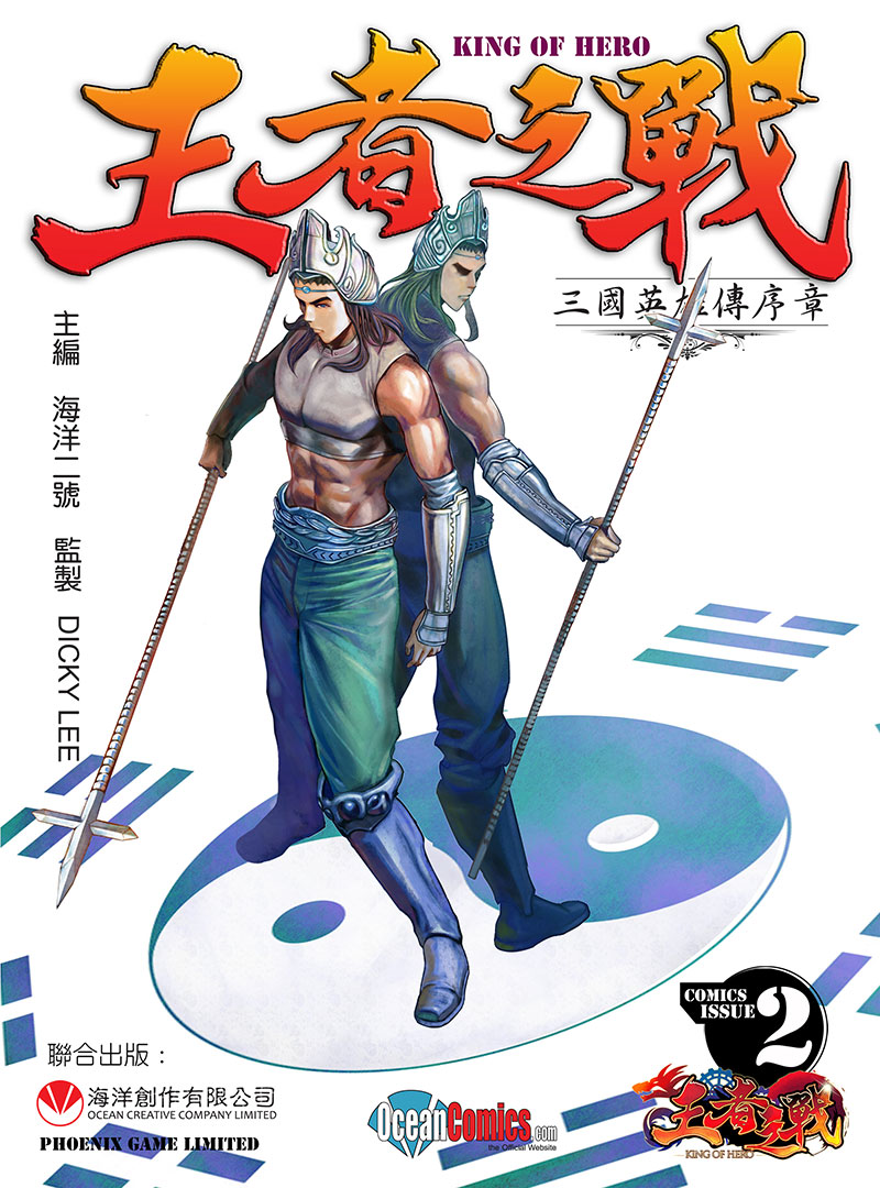 King of Hero - Vol. 2<BR>