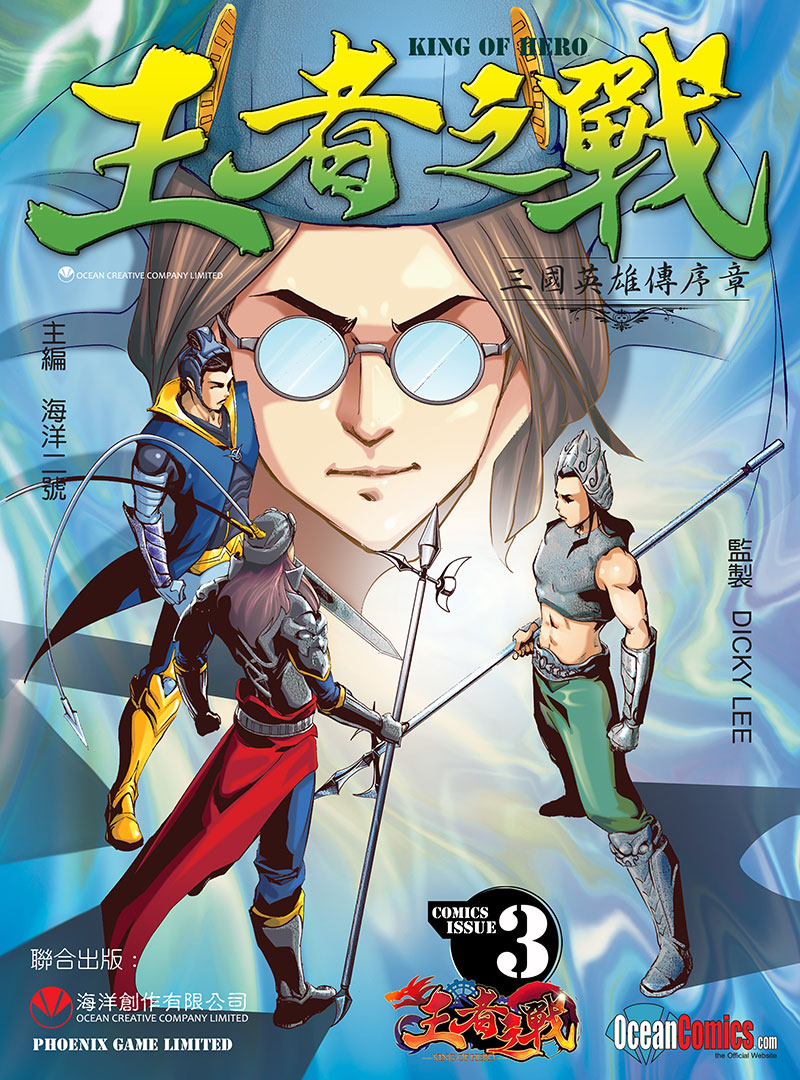 King of Hero - Vol. 3<BR>
